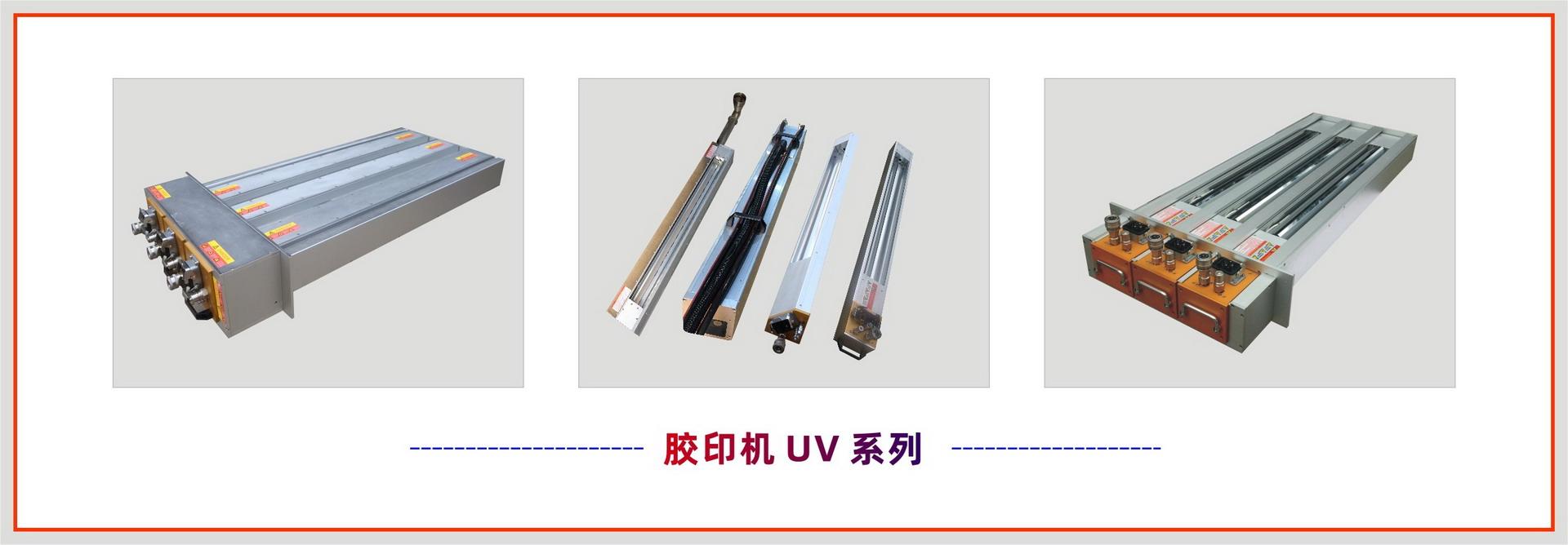 胶印UV灯罩