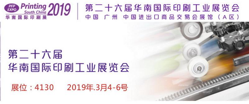 第26届华南国际印刷工业展