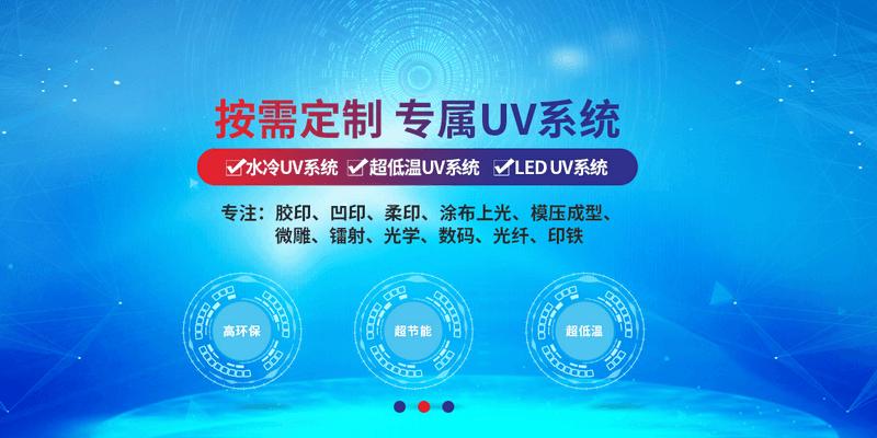 立丹源UV设备