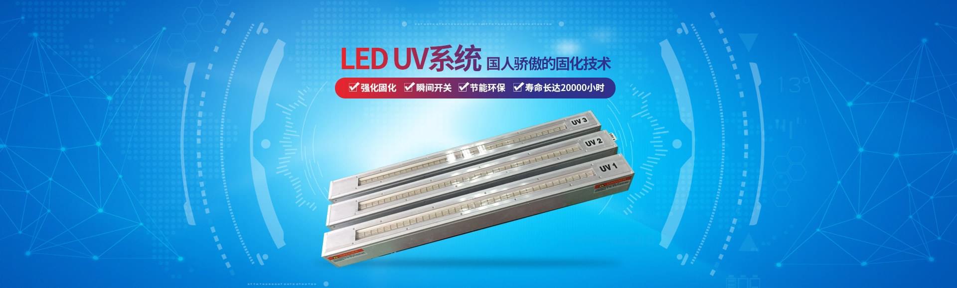 立丹源-LED UV系统