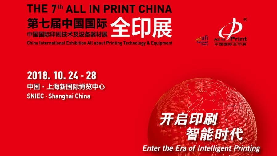 第七届中国国际全印展