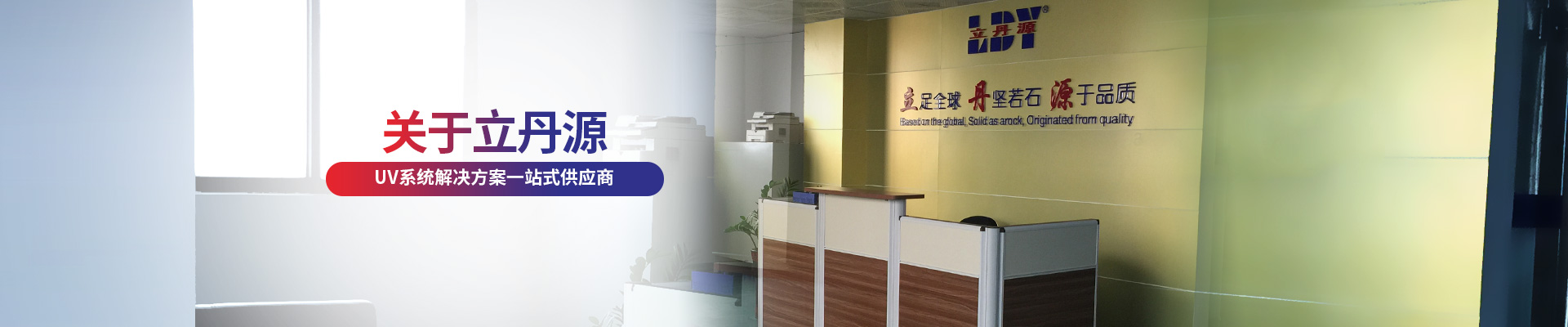 立丹源-UV系统解决方案一站式供应商