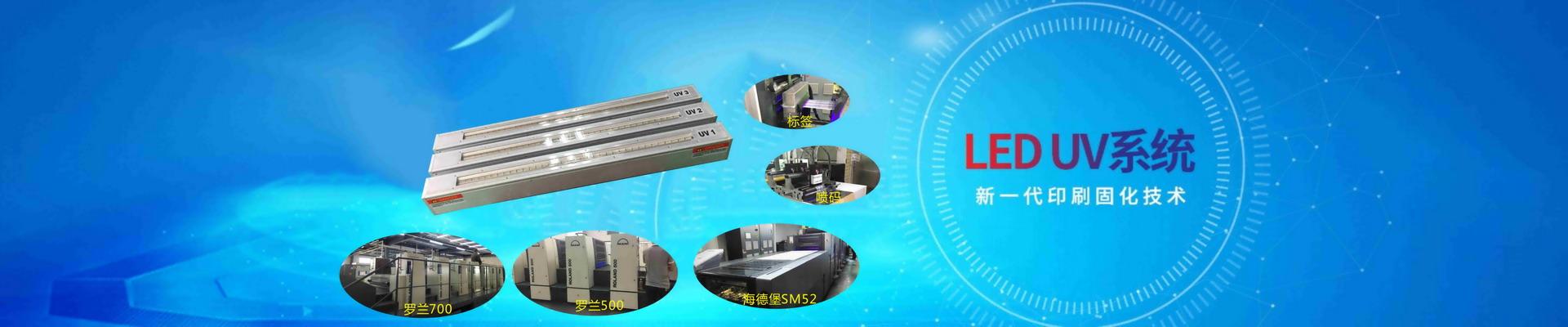 立丹源-LED-UV系统