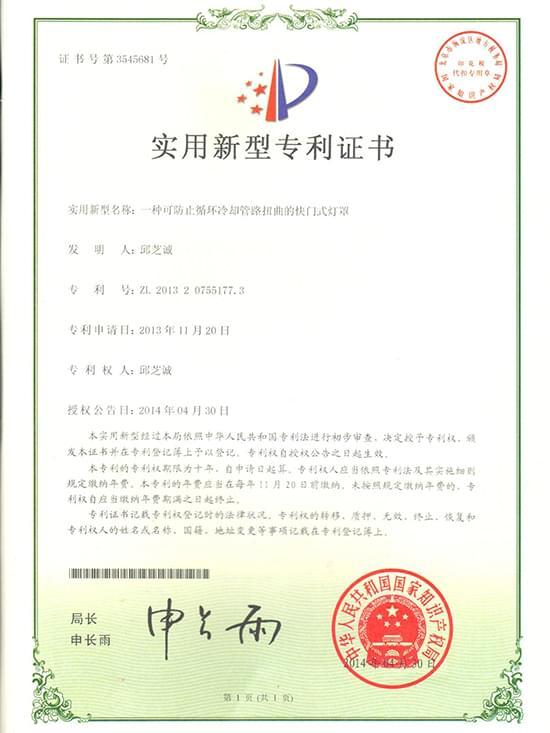 立丹源-实用新型专利证书