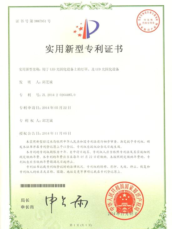 立丹源-固化设备专利证书