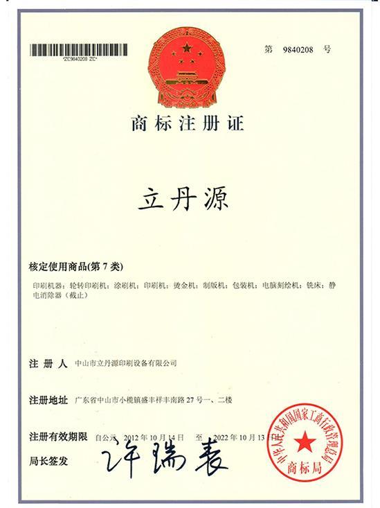 立丹源-商标注册证