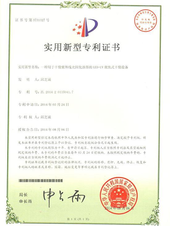 立丹源-固化油墨专利证书