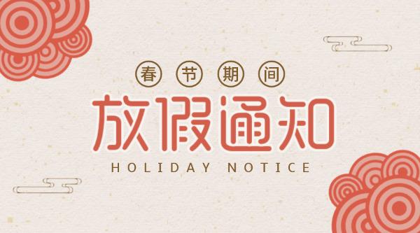 春节期间,放假通知。