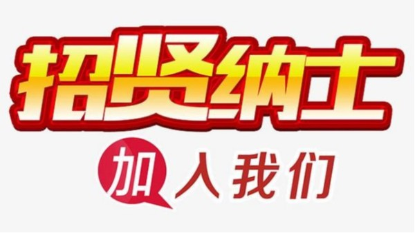 招贤纳士——加入我们——立丹源